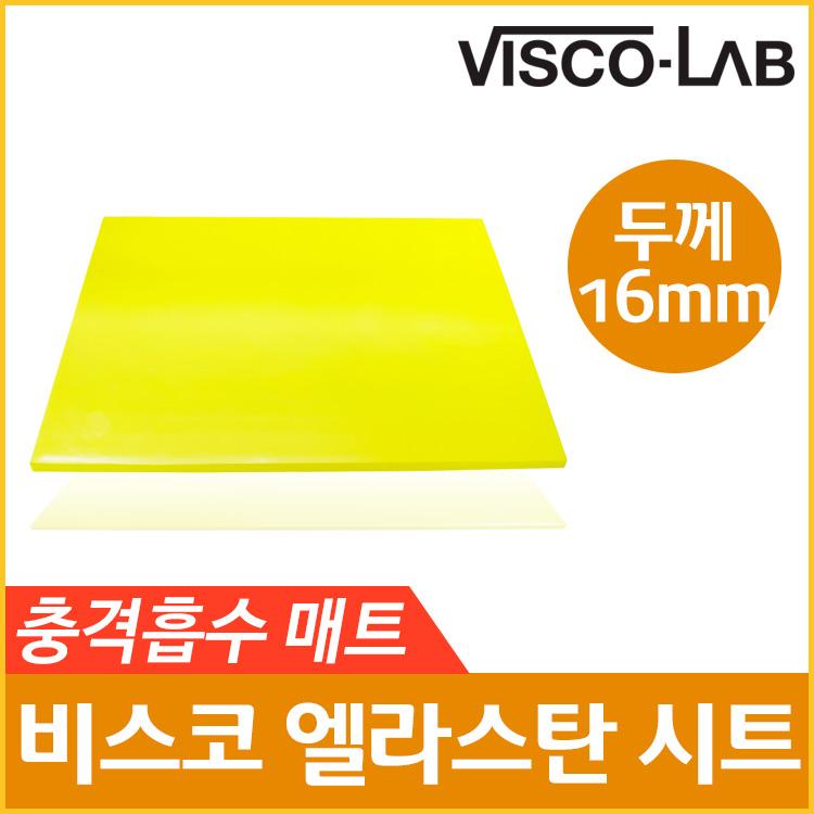 비스코랩 충격흡수매트 엘라스탄 시트 두께16mm 크기350*450mm