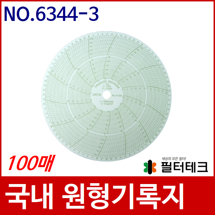 산업용 가스압력원형기록지 NO.6344-3 (100매)