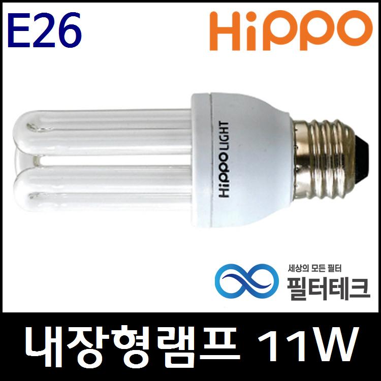 히포라이트 조명 전구 삼파장 안정기내장램프 11W