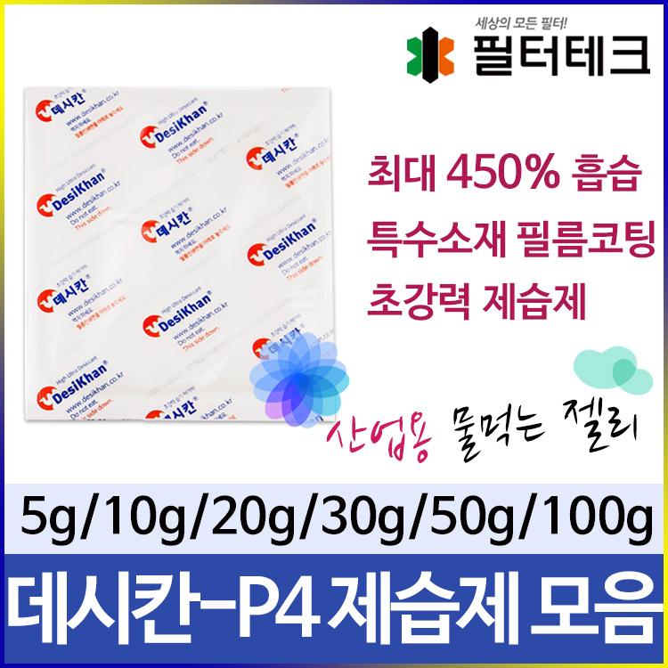 Desikhan-P4 데시칸-P4 산업용 초강력 제습제 모음전 - 5g, 10g, 20g, 30g, 50g, 100g 선택구매