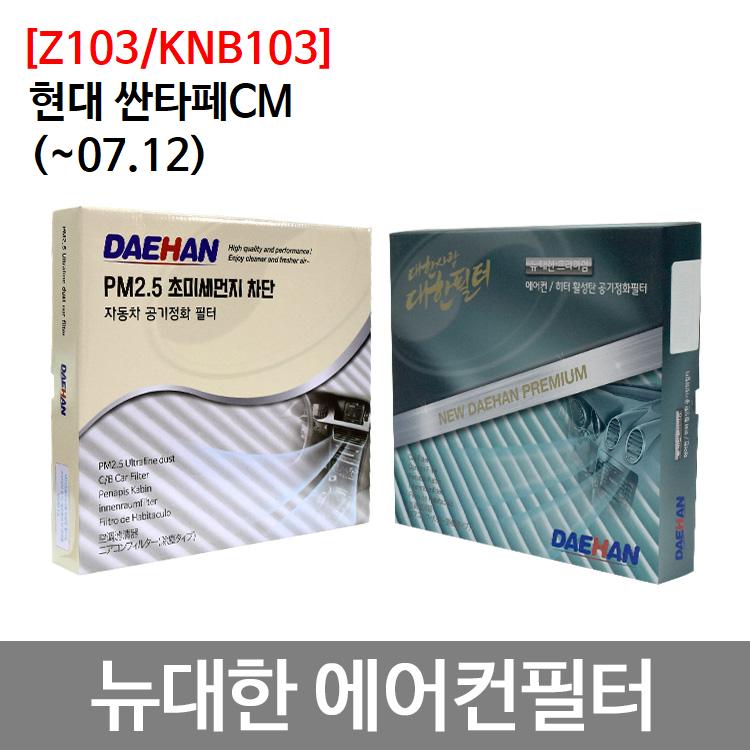 싼타페CM ~07.12 에어컨 뉴대한 항균 Z103/KNB103
