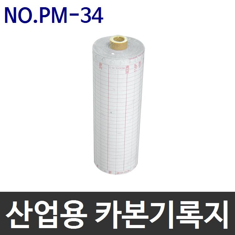 산업용 기록지 카본기록지 NO.PM-34 (100.8x25m) 20개 묶음