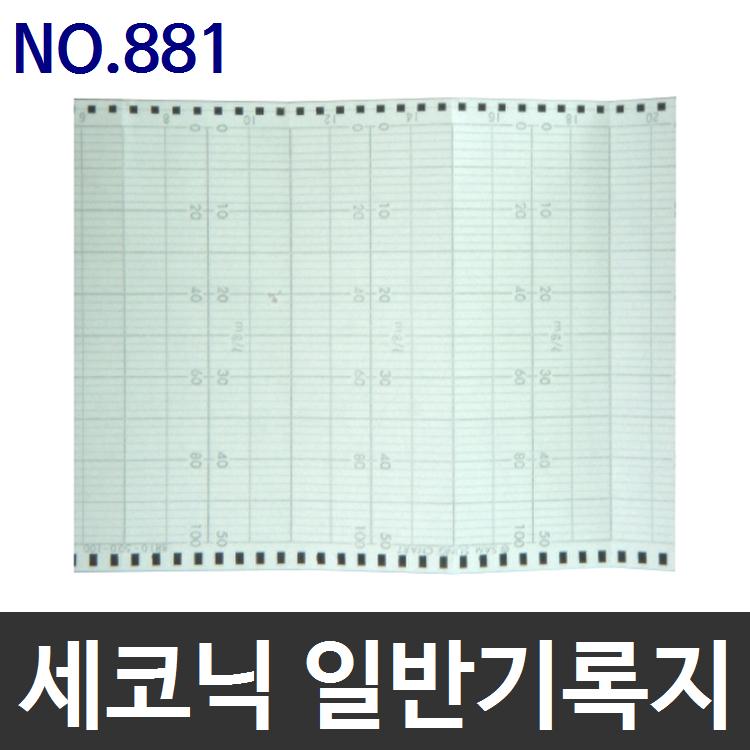 세코닉 기록지 NO.881 (114x16m)