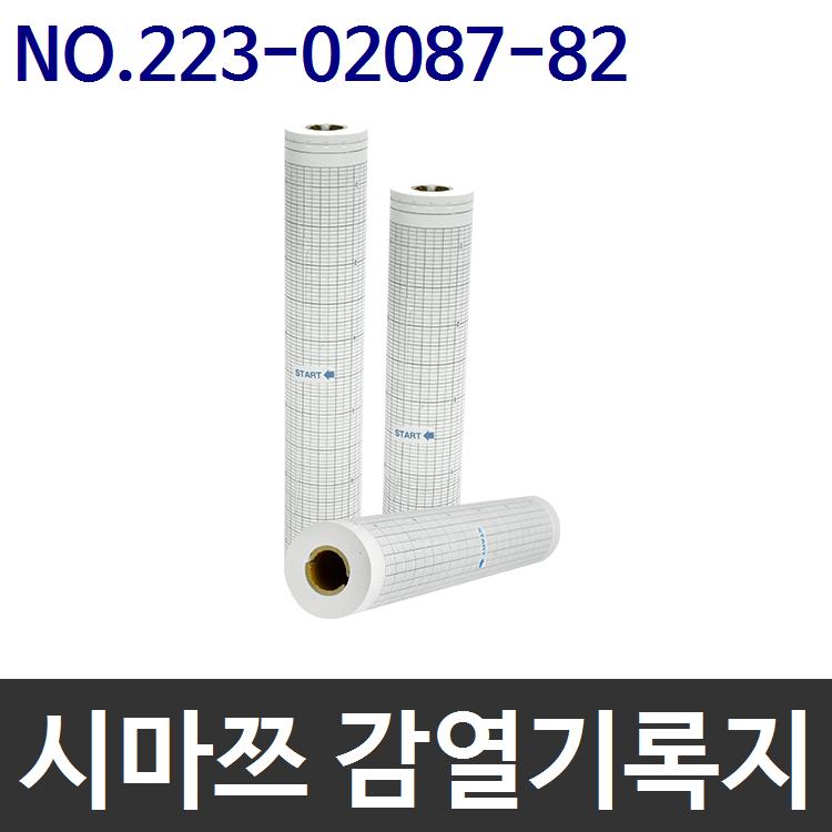 시마쯔 이화학분석기록지 NO.223-02087-82