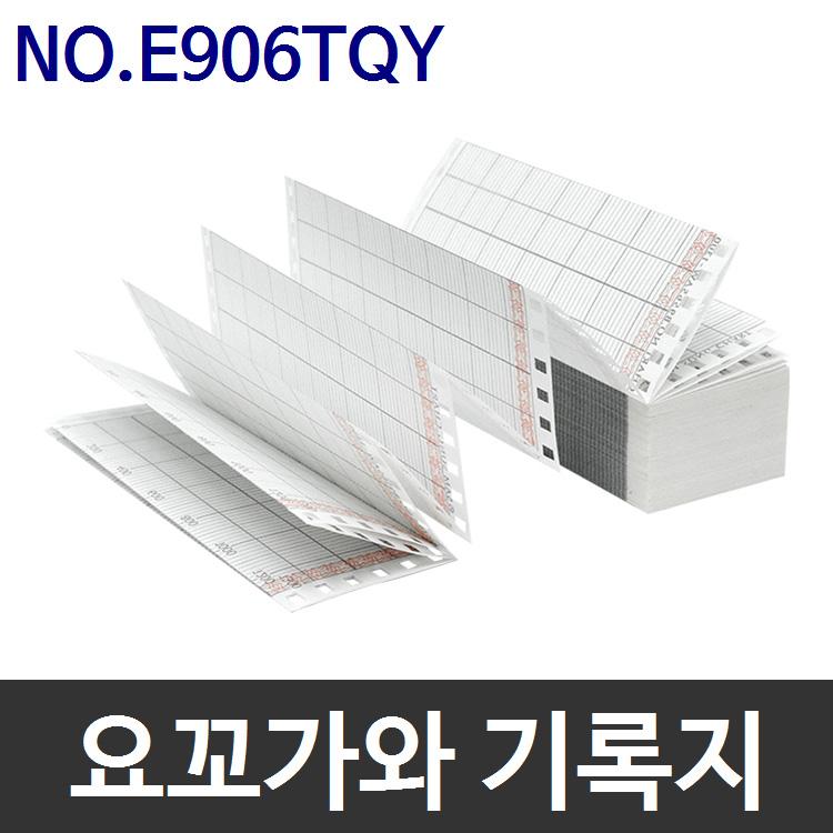 요꼬가와 기록지 NO.E906TQY 산업용기록지