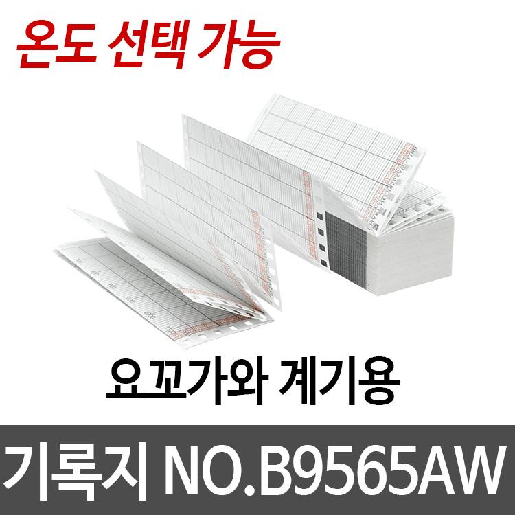 요꼬가와 기록지 NO.B9565AW 온도선택