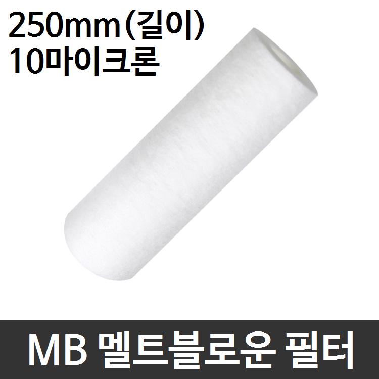 산업용필터 MB 멜트블로운 뎁스 필터 250mm 10um