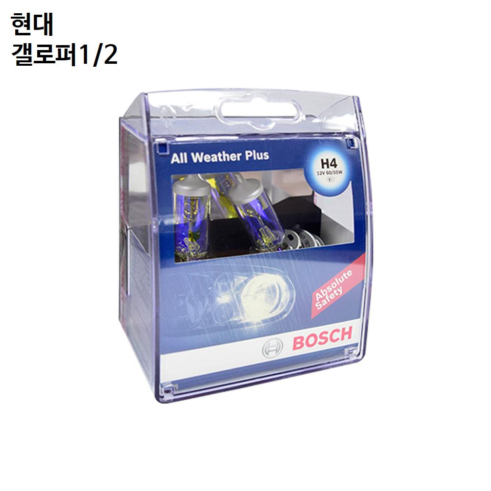 갤로퍼1,2 전조등 안개등 보쉬 올웨더 플러스 전구 H4