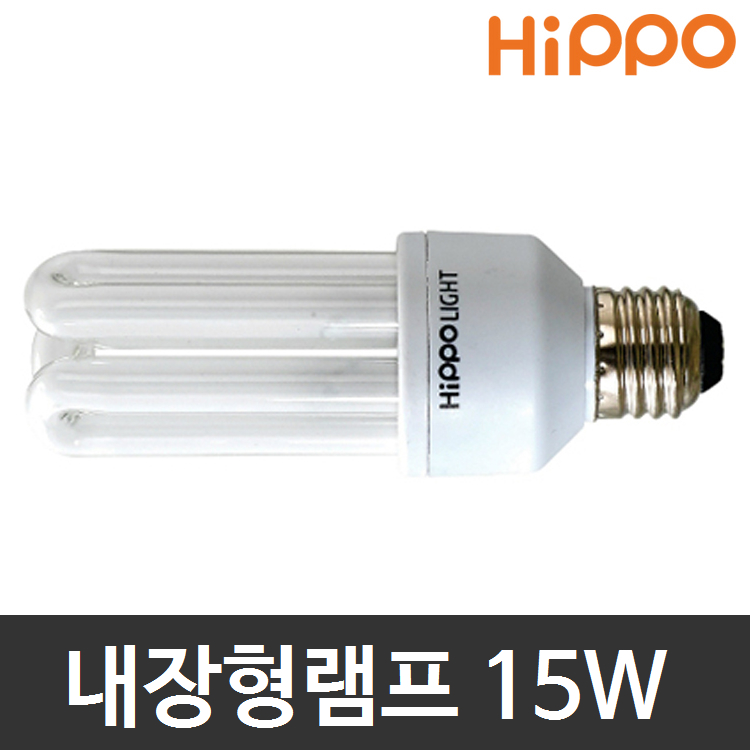 히포라이트 조명 전구 삼파장 안정기내장램프 15W