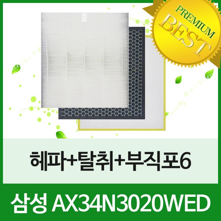 골든테크 삼성 AX34N3020WED 공기청정기필터호환 1년세트