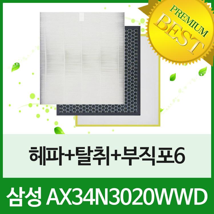 골든테크 삼성 AX34N3020WWD 공기청정기필터호환 1년세트