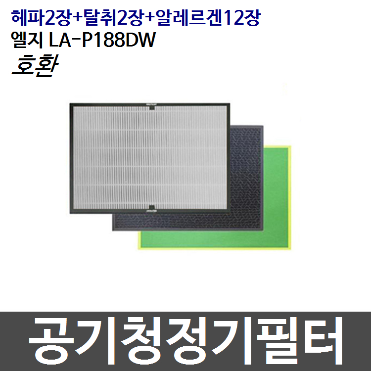 엘지 LA-P188DW 공기청정기필터호환 1년세트