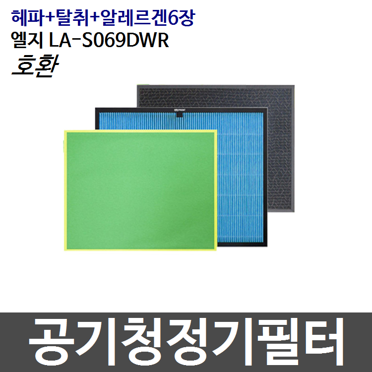 엘지 LA-S069DWR 공기청정기필터호환 1년세트