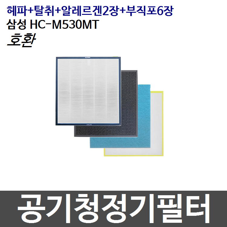 삼개월 - 삼성 HC-M530MT 공기청정기필터호환 1년세트 - 삼성 HC-M530MT 헤파+탈취+알2+부6