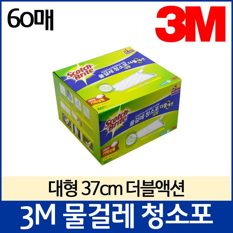 3M 대용량 물걸레 청소포 대형 60매 스위퍼키트겸용