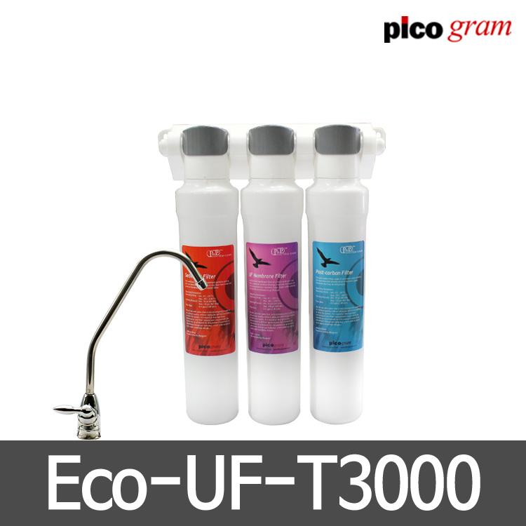 직수형언더씽크정수기 3단계 Eco-UF-T3000 UF