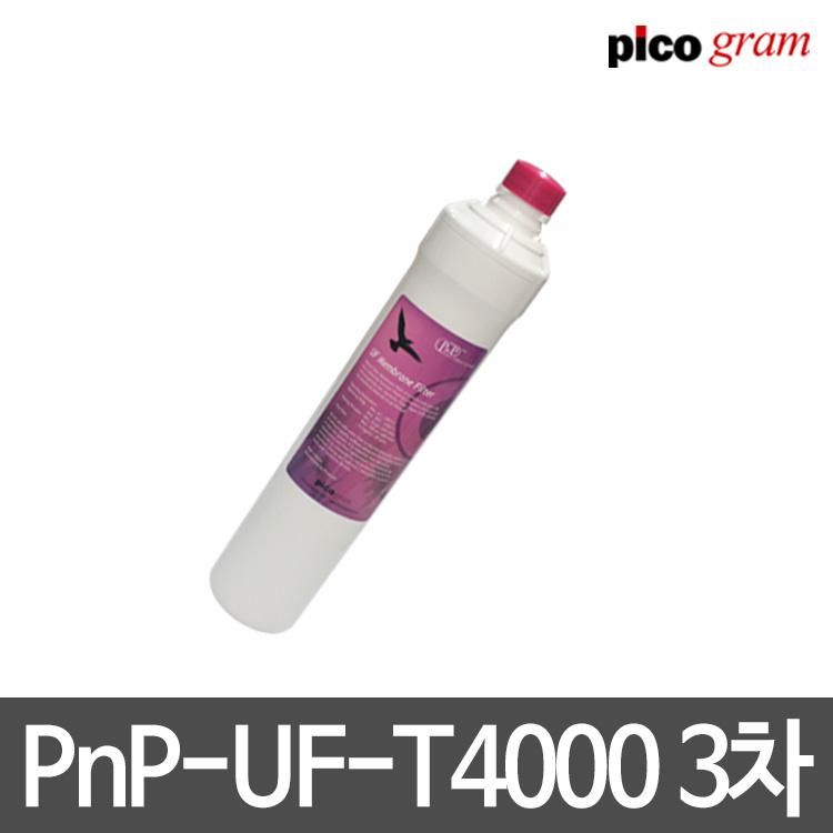 언더씽크정수기필터 PnP-UF-T4000 3차 중공사막 필터