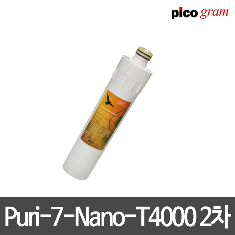 언더씽크정수기필터 Puri-7-Nano-T4000 2차 카본블럭