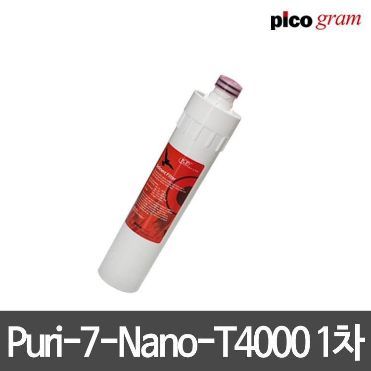 언더씽크정수기필터 Puri-7-Nano-T4000 1차 세디멘트