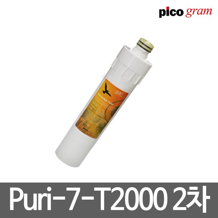 언더씽크정수기필터 Puri-7-T2000 2차 카본블럭 필터