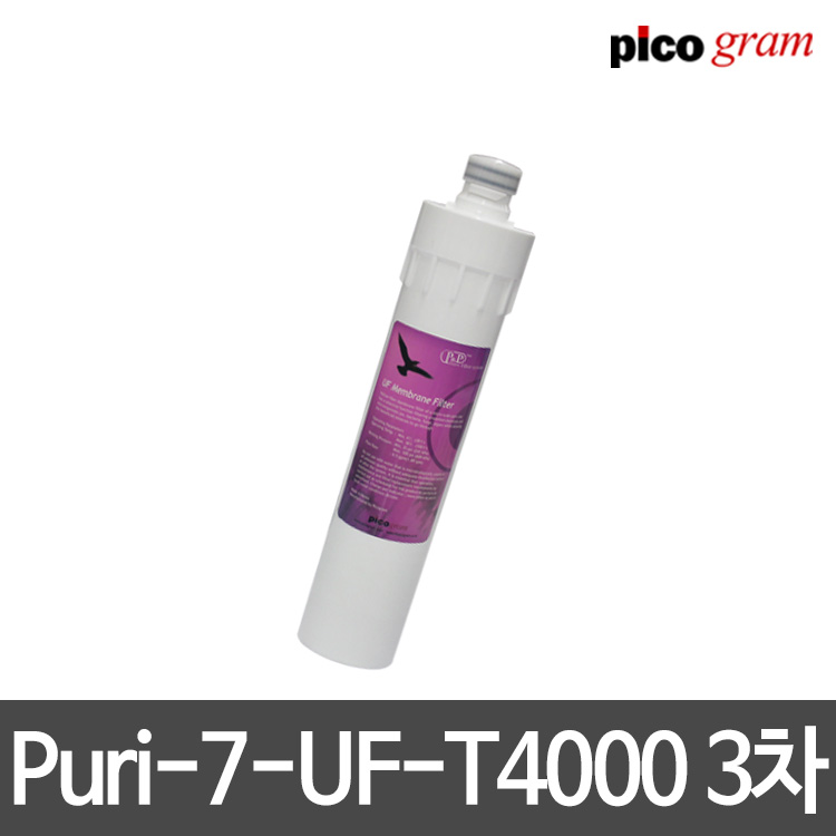 언더씽크정수기필터 Puri-7-UF-T4000 3차 중공사막