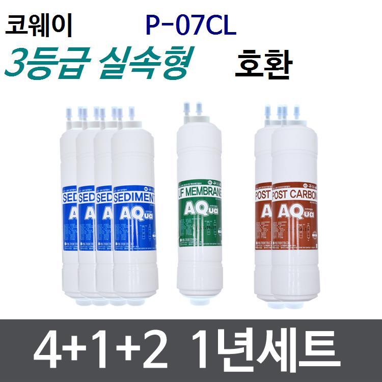 코웨이 P-07CL 1년세트 정수기필터호환 실속형