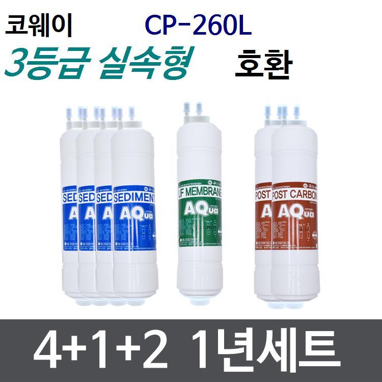 코웨이 CP-260L 1년세트 정수기필터호환 실속형