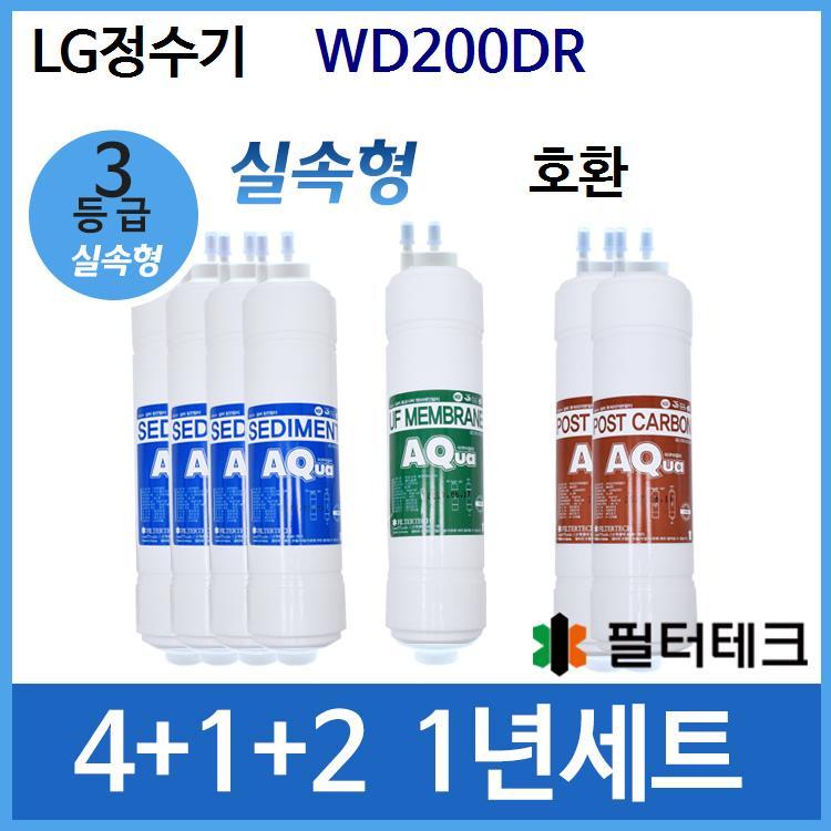LG WD200DR 1년세트 정수기필터호환 실속형