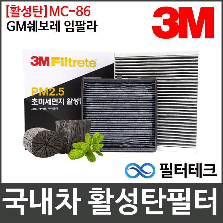 GM쉐보레 임팔라 에어컨필터 3M 정품 활성탄 MC-86