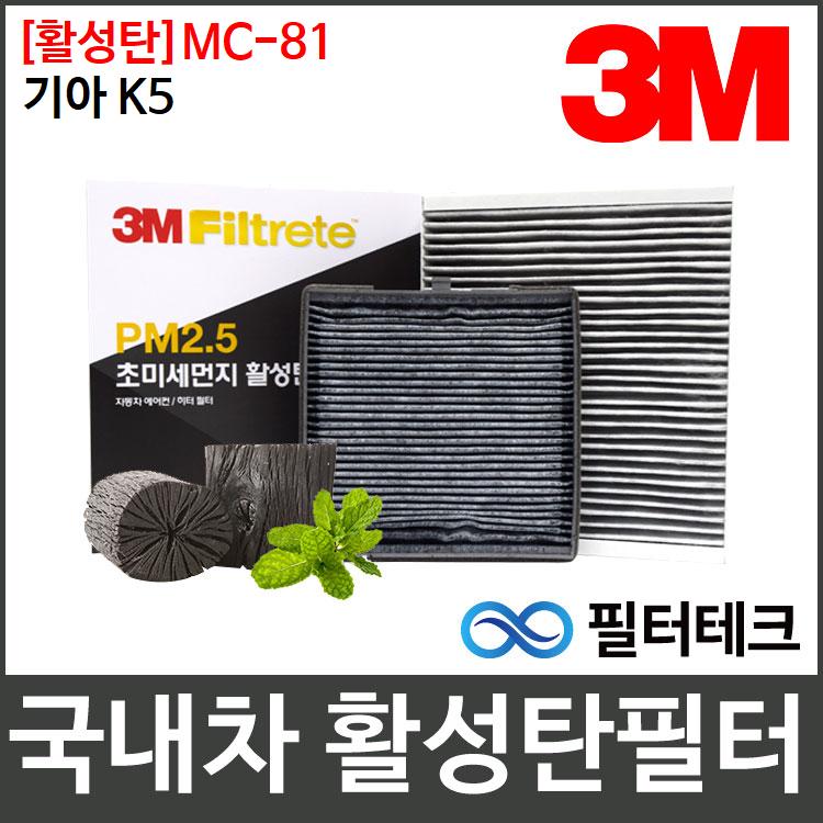 기아 K5 에어컨필터 3M 정품 활성탄 MC-81