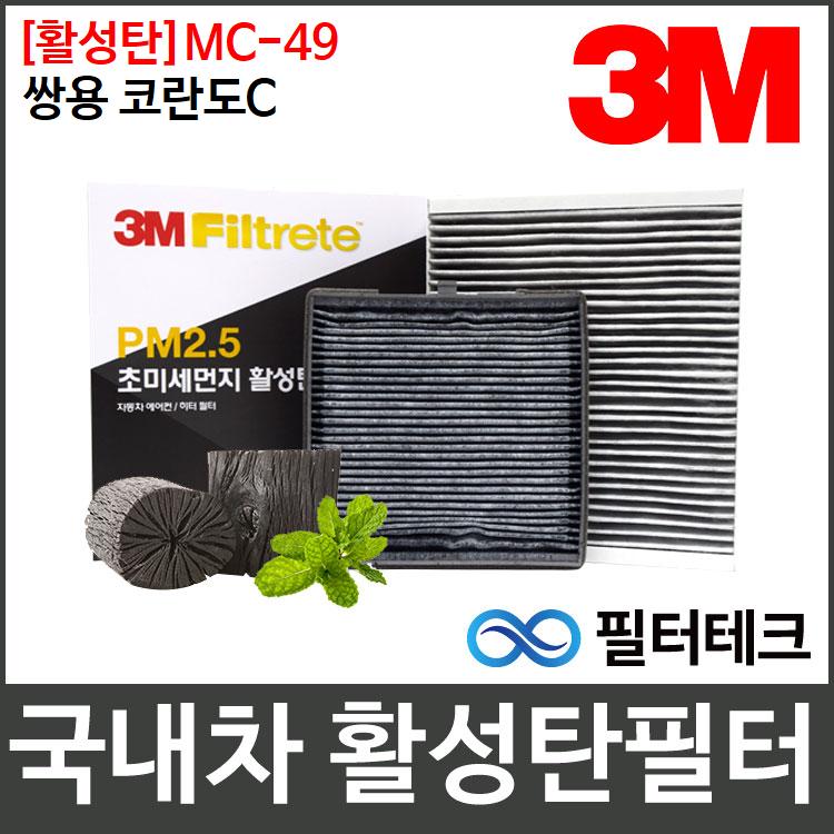 쌍용 코란도C 에어컨필터 3M 정품 활성탄 MC-49