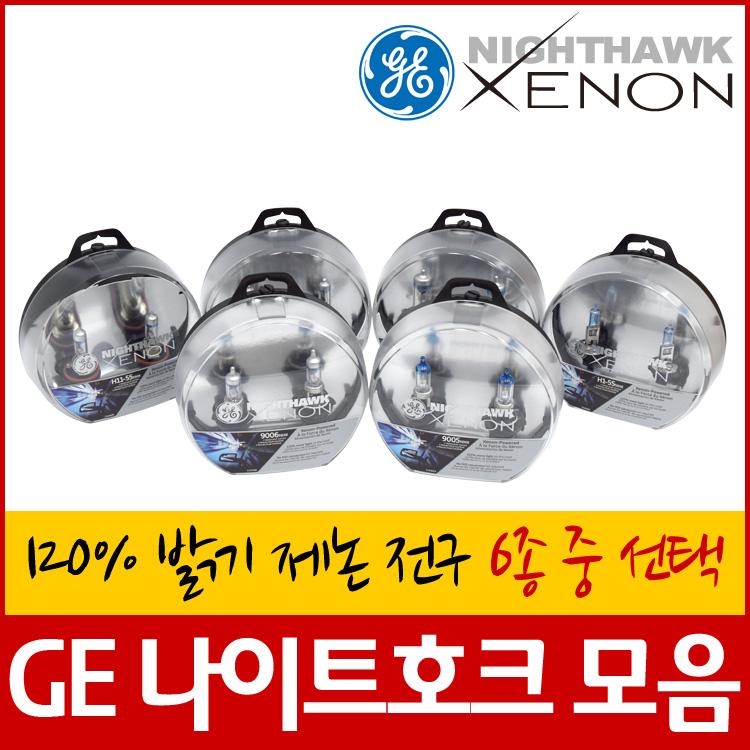 [Z]GE 나이트호크 제논 모음전-자동차 전조등/안개등/헤드라이트/전구/램프/라이트