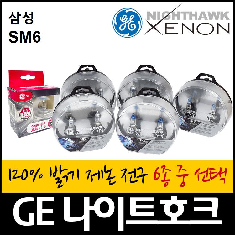 [Z]삼성 SM6 전조등 안개등 헤드라이트 GE 나이트호크 제논