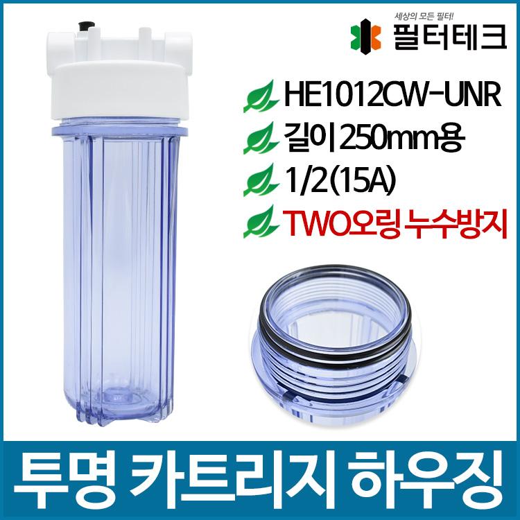 [FH-2OC25012A] 플라스틱 카트리지 투명하우징 250mm 1/2(15A) 에어핀-투오링 완벽 누수방지