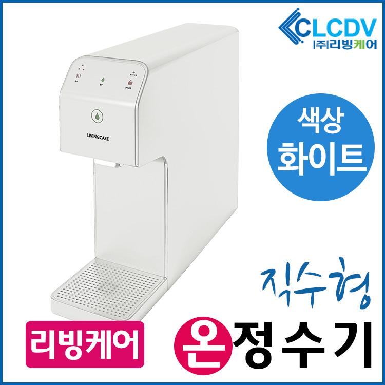 필터테크-세상의 모든 필터 리빙케어 직수형 탱크리스 온 정수기 전기 온수기 LC-HP-200 색상 화이트 Living Care Tankless Water Purifier