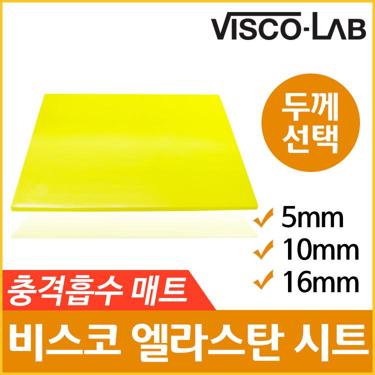 비스코랩 충격흡수매트 엘라스탄 시트 두께선택(5mm/10mm/16mm) 크기350*450mm