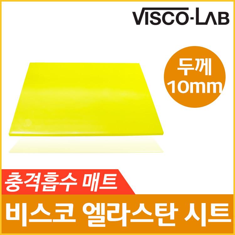 비스코랩 충격흡수매트 엘라스탄 시트 두께10mm 크기350*450mm