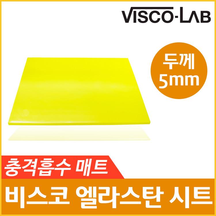 비스코랩 충격흡수매트 엘라스탄 시트 두께5mm 크기350*450mm