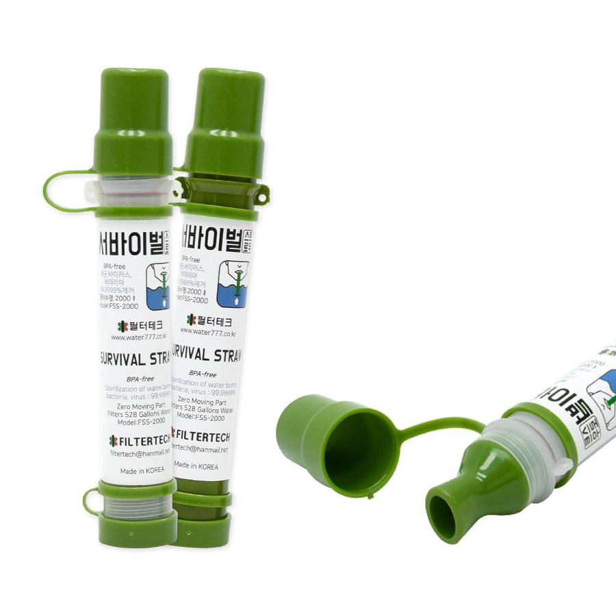 필터테크-세상의 모든 필터 캠핑용 휴대용정수기 서바이벌스트로우 FSS-2000 (2000L) Portable Water purifier Survivor FSS-2000