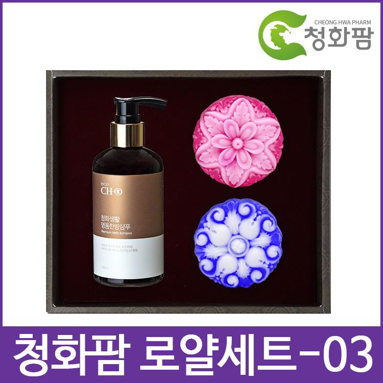 청화팜 로얄 세트 03 - 한방샴푸,로고비누 2구