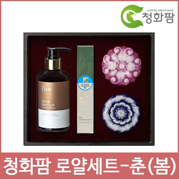 청화팜 로얄 춘(봄) 세트 - 샴푸,치약,비누 2구