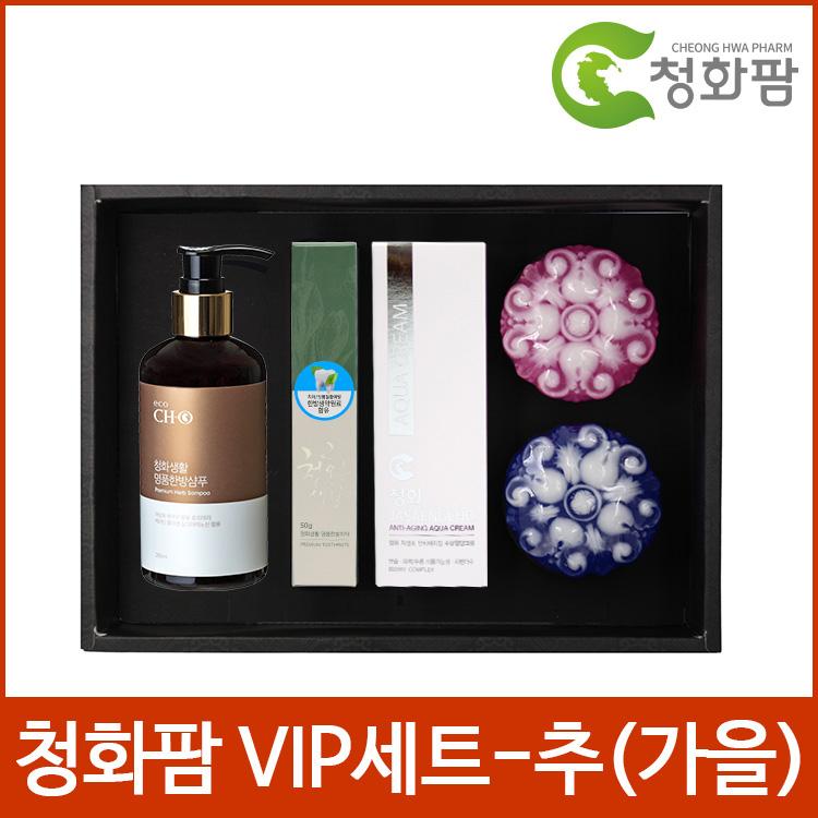 청화팜 VIP 추(가을) 세트 - 샴푸,치약,제생초,비누