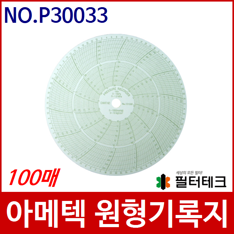 아메텍 LNG용지 가스압력원형기록지 NO.P30033  100매 (152, HW-0112 호환)