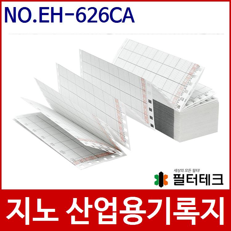 지노 기록지 NO.EH-626CA (200x20m) 접이식 0~1800℃