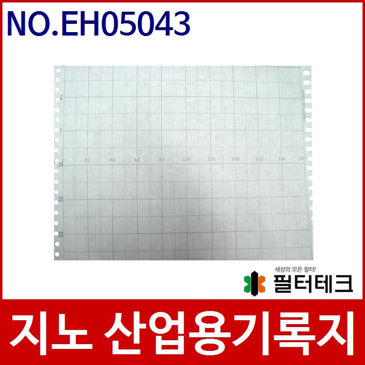 지노 기록지 NO.EH05043 (200x20m) 0~200℃