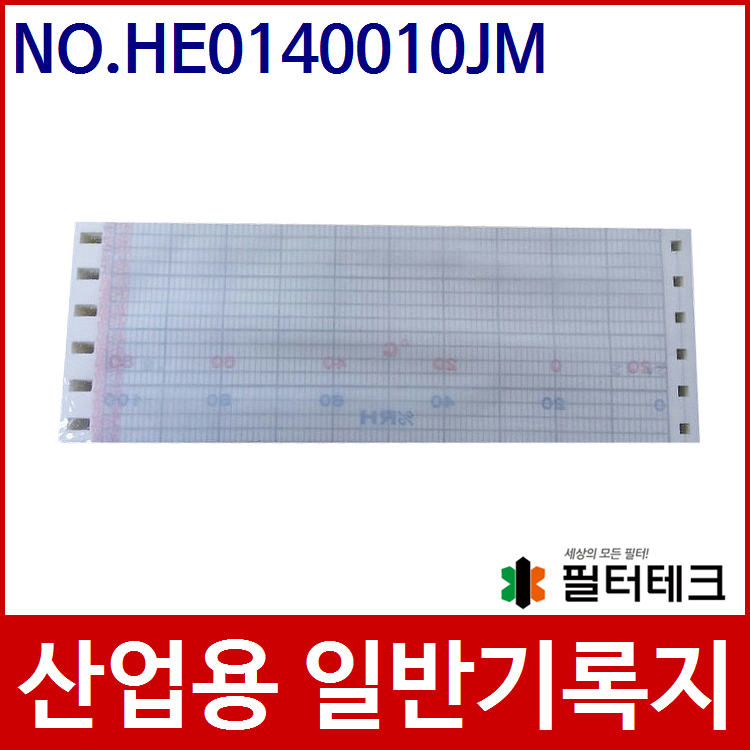 세코닉 ST-50A용 기록지 NO.HE0140010JM