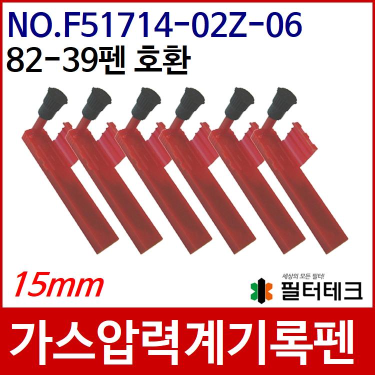 명인인스트루먼트 압력계 기록지 NO.101000용 기록펜 NO.F51714-02Z-06 (15mm)  (82-39-0302 호환)