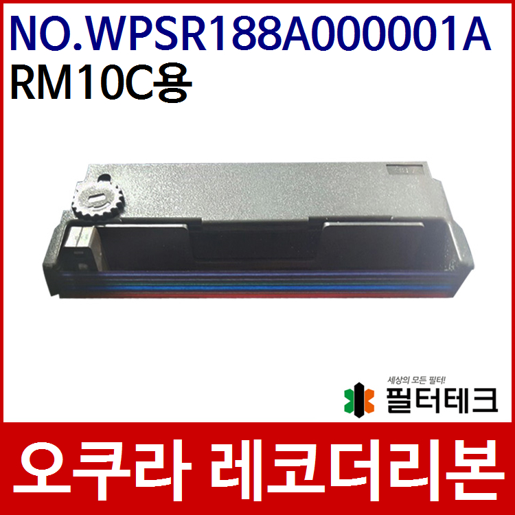 오쿠라 RM10C용 리본카세트 NO.WPSR188A000001A