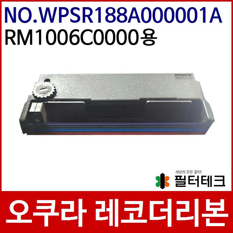 오쿠라 RM1006C0000용 리본카세트 NO.WPSR188A000001A
