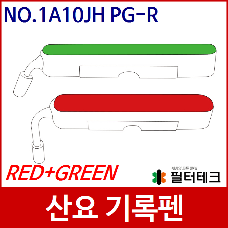 HelloFTA JASON,산요 기록펜 NO.1A10JH PG-R (RED+GREEN)